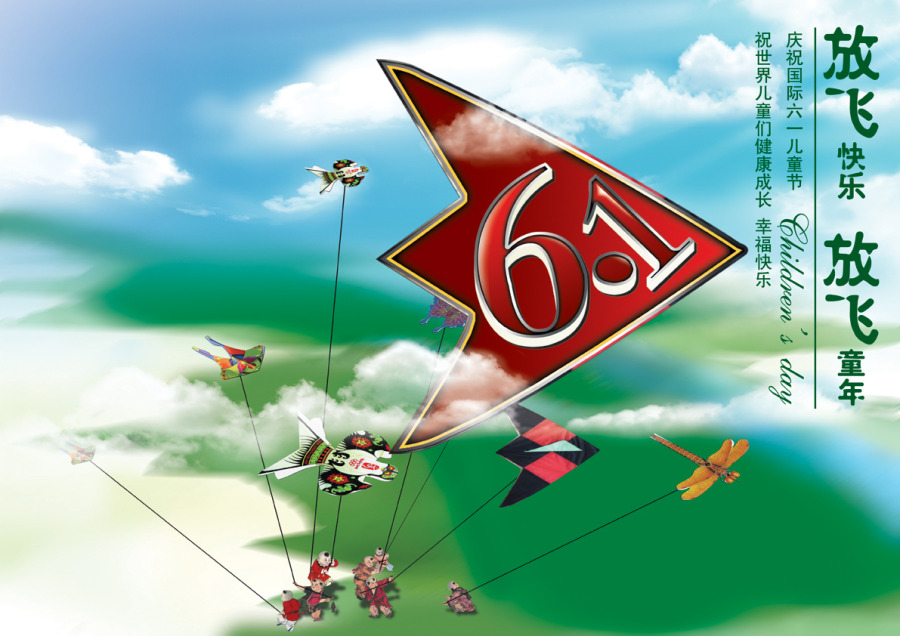 儿童节海报设计 铁环滚动童年