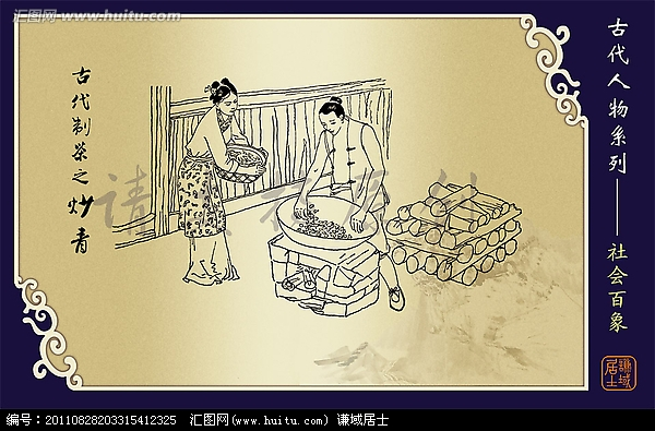 古代人物系列制茶工艺流程生活图