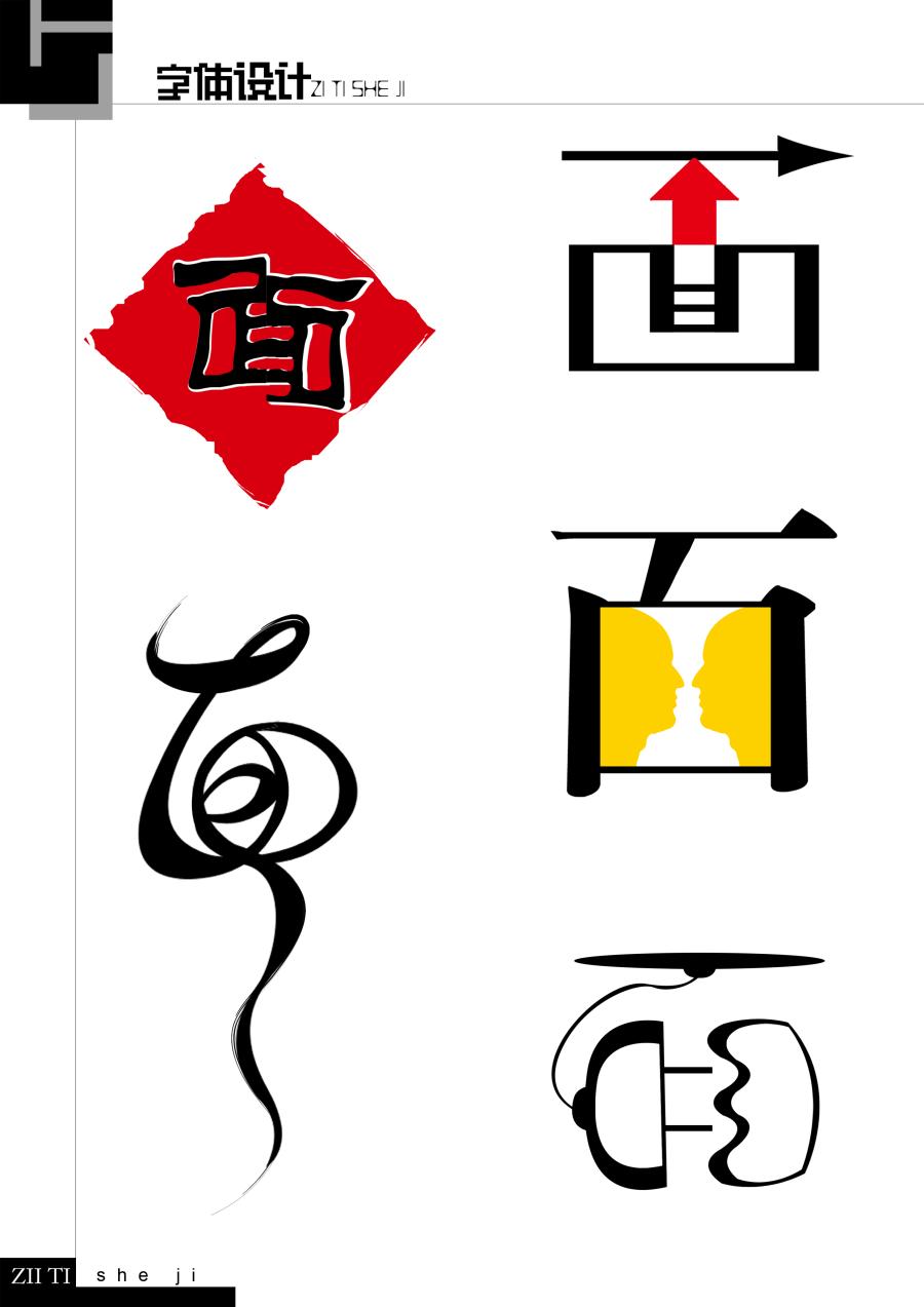 字体创意设计图片展示